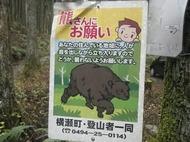 武甲山の熊の注意書きがやさしい