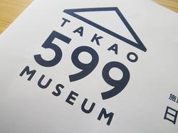 高尾599ミュージアムのおすすめランキング!登山者、カップルデート、ファミリーにもいいかも