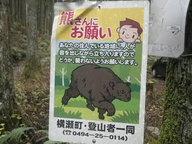 武甲山の熊の注意書き