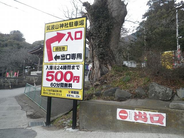 筑波山神社の駐車場は1日500円