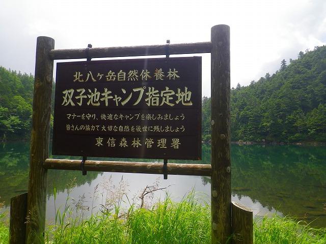 大河原峠から双子池と亀甲池へ