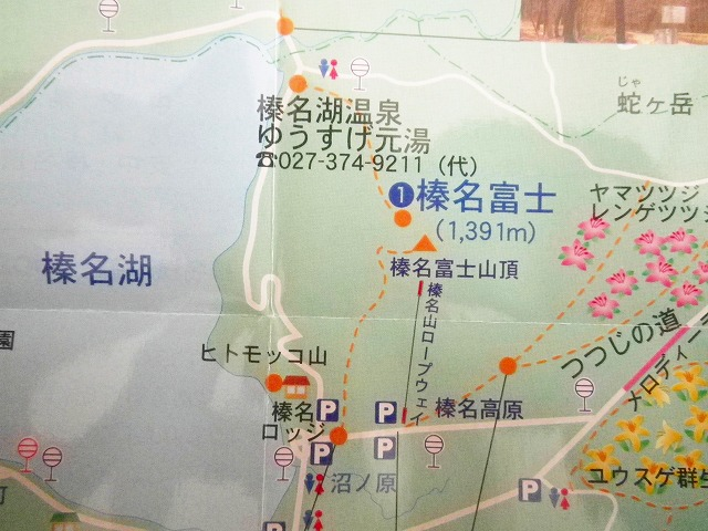 榛名富士の登山ルート