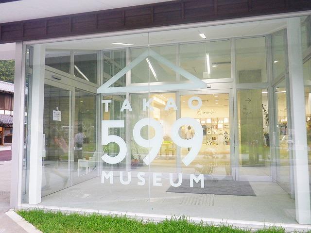 TAKAO 599 MUSEUM (タカオゴーキューキューミュージアム)