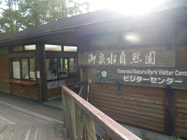 御泉水自然園「御泉水の森」の蓼仙の滝へトレッキング!