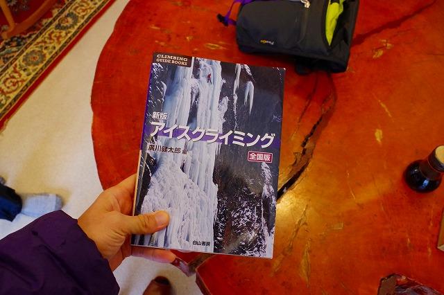 廣川 健太郎さんの著書「新版 アイスクライミング 全国版 (クライミング・ガイドブックス)」が2016/12/15出版されました。