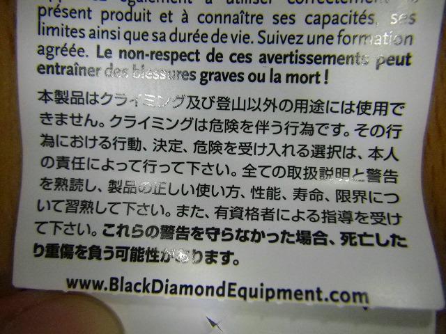 Black Diamond Nylon Runners ブラックダイヤモンド ナイロンランナー