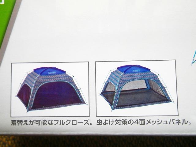 快適サンシェード♪ コールマン スクリーンシェード フォリッジブルー購入使用レポ!