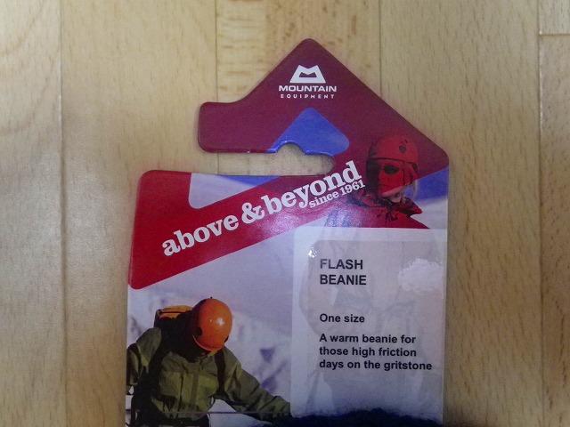 mountain equipment flash beanie3.jpg