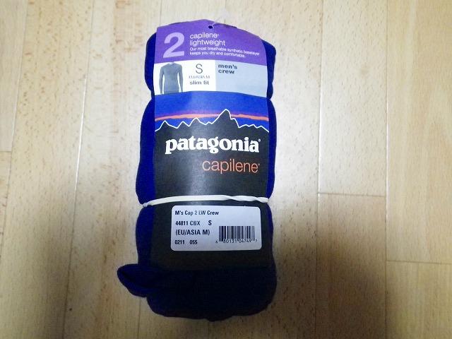 パタゴニア キャプリーン2は高い防臭・速乾性能 購入感想レポ!