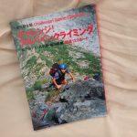 南アルプス・八ケ岳のアイスクライミングエリアの参考になる本「チャレンジ!アルパインクライミング」