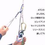 BD ATCガイドの使い方