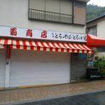 雨のとき便利!高尾山の屋根付き駐車場