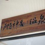 「飯綱忍法」の発祥地 霊山飯縄山を登りました!